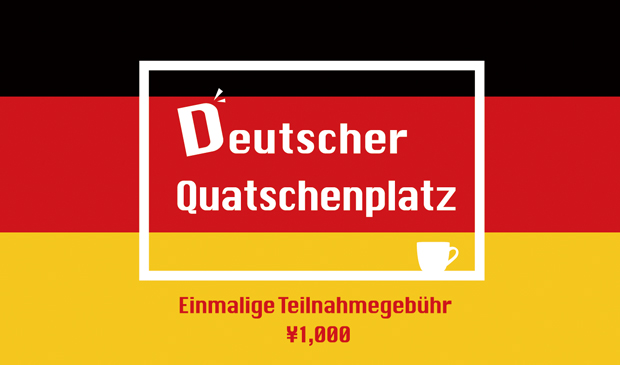 ドイツ語おしゃべりカフェDM