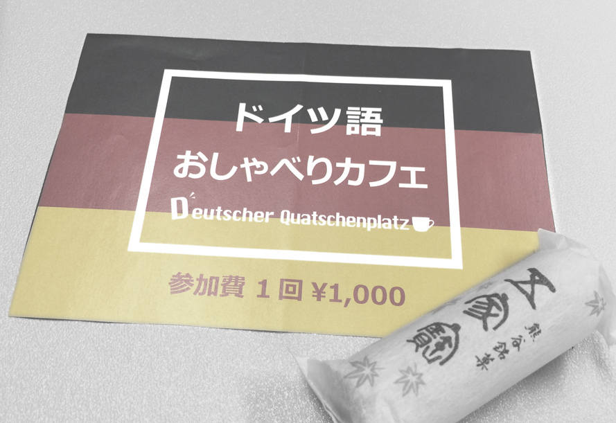 ドイツ語おしゃべりカフェ