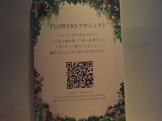 【FLOWER BY NACKED】FLOWERSプロジェクト