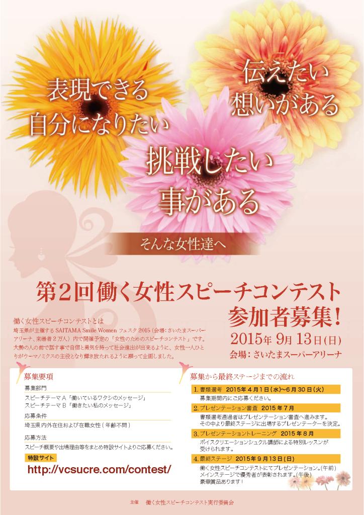 働く女性スピーチコンテスト実行委員会様