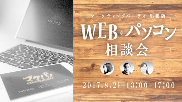 8月2日13時から17時開催 パソコンWeb相談会