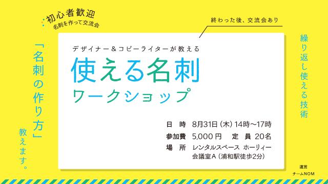 8月31日14時から使える名刺ワークショップ開催