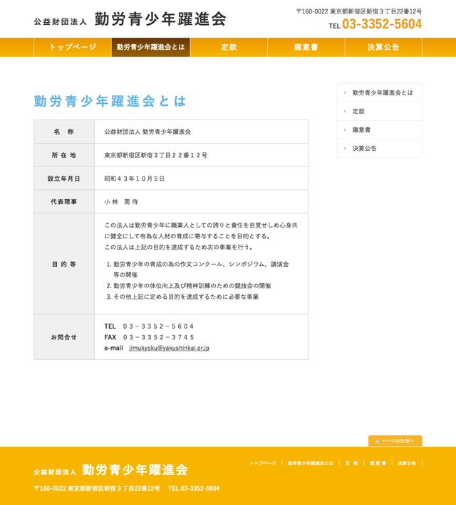 勤労青少年躍進会様webサイト