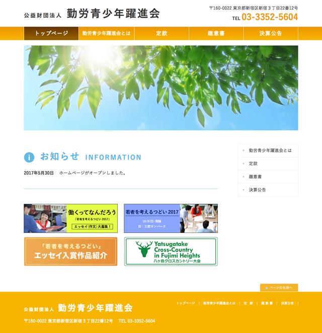 勤労青少年躍進会様webサイト トップページ