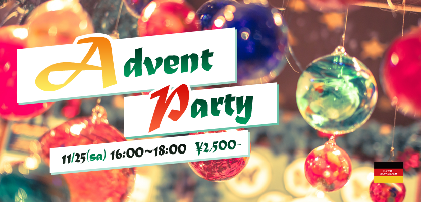 advent party
