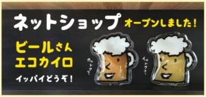 ネットショップオープンしました!ビールさんエコカイロ販売中 いっぱいどうぞ!