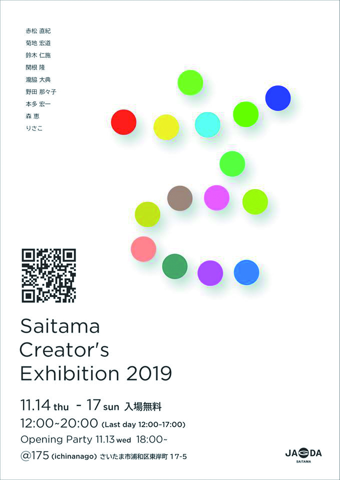 Saitama Creator's Exhibition 2019