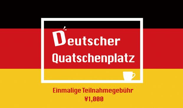 ドイツ語おしゃべりカフェ様