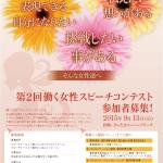2015.03スピーチコンテストチラシ表