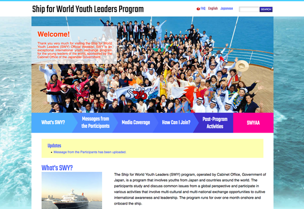 Ship for World Youth Leaders Program様