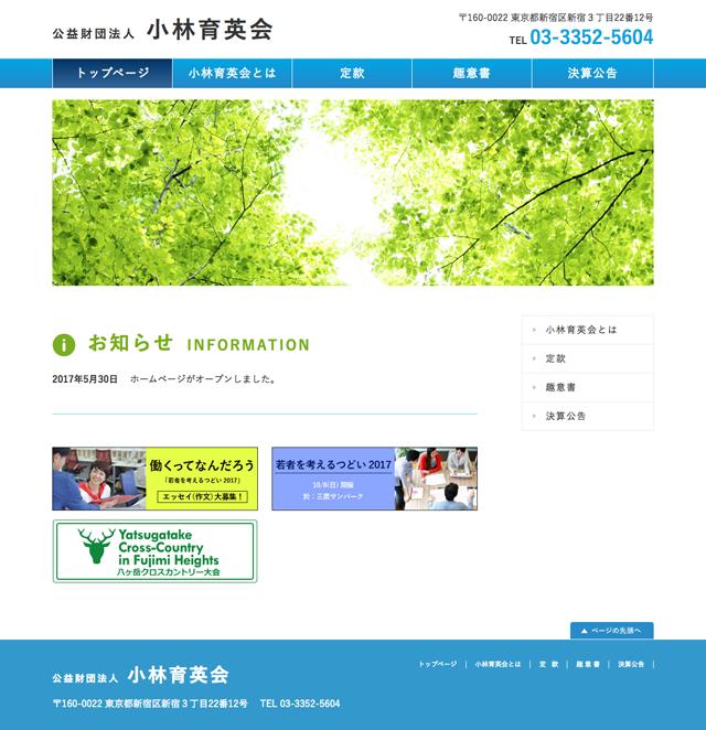 小林育英会様 webサイトトップページ