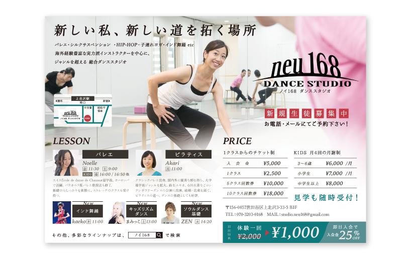 neu168 ダンススタジオ様