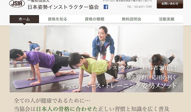 一般社団法人日本姿勢インストラクター協会様Webサイトデザイン