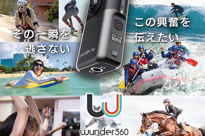 wunder S1