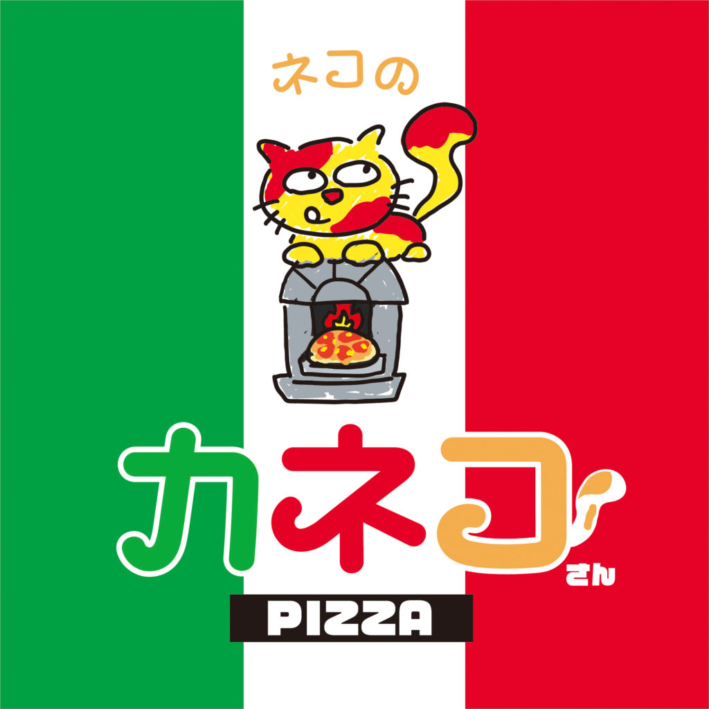 ネコのカネコさん様 PIZZA ロゴ